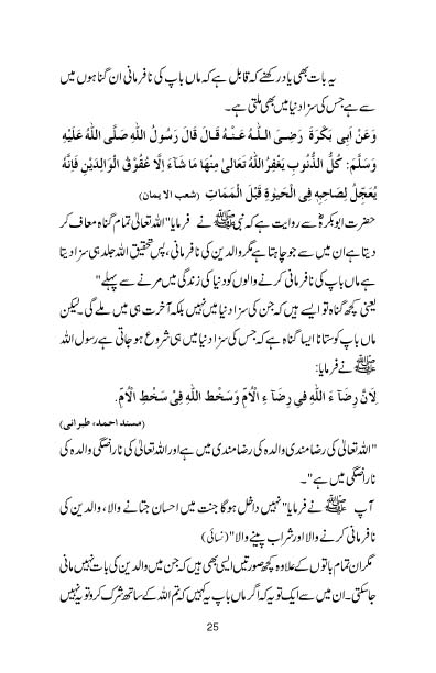 waldain humari jannat25copy - Your Parent Your Heaven {Daily Update}