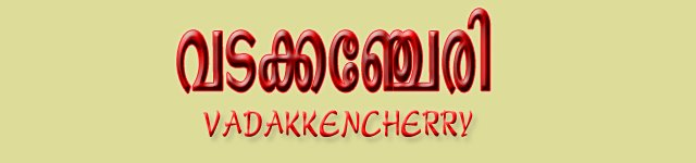 Vadakkencherry
