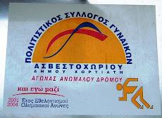 ΠΟΛΙΤΙΣΤΙΚΟΣ ΣΥΛΛΟΓΟΣ ΓΥΝΑΙΚΩΝ ΑΣΒΕΣΤΟΧΩΡΙΟΥ 1
