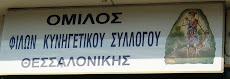 ΟΜΙΛΟΣ ΦΙΛΩΝ ΚΥΝΗΓΕΤΙΚΟΥ ΣΥΛΛΟΓΟΥ ΘΕΣ/ΝΙΚΗΣ 1