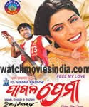 Pagala Premi (2007) - Oriya Movie