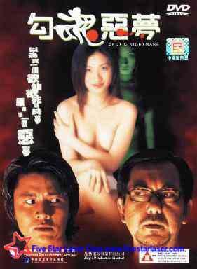Title : Erotic Nightmare (1999) - 勾魂惡夢
