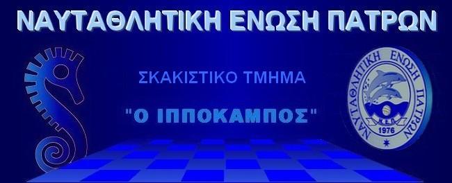 ΝΑΥΤΑΘΛΗΤΙΚΗ ΕΝΩΣΗ ΠΑΤΡΩΝ
