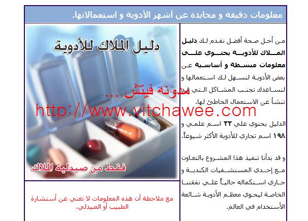 هل تبحث عن معلومات عن الأدوية التي تستعملها و لا تجدها بالعربي ..موقع رائع .. ومفيد ..