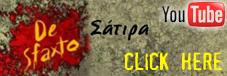 Κάντε κλικ εδώ για να μπείτε στον κόσμο της «De Sfaxto» στο Youtube!