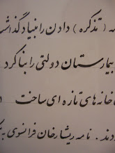 Lletres iranianes (Iran)