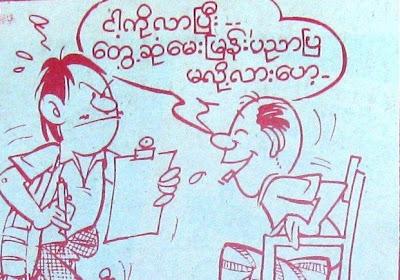 >Win Tun's cartoon 001