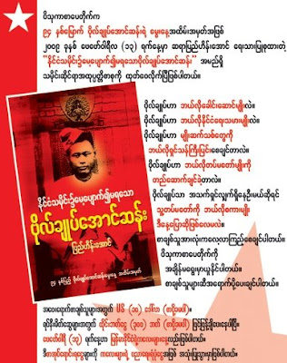 >a new book on Aung San