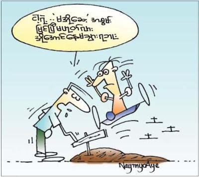>Cartoon Nay Myo Aye – Health 02