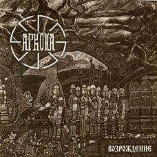 Arkona (Discografia DD)[pagan/folk metal] 56701
