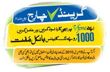 PTCL_VFONE_RECHARDE