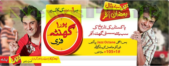 Jazz Bemisaal Ramadan Offer