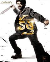 Kalyan Ram Kathi Movie Wallpaper