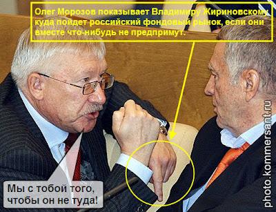 Морозов и Жириновский