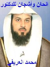 ألحان وأشجان للدكتور محمد العريفي