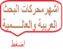 خيمة-أشهر محركات البحث العربية والعالمية