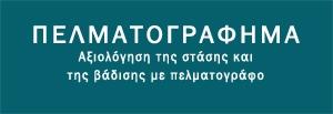 ΙΑΤΡΙΔΟΥ ΓΕΩΡΓΙΑ!!