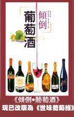 《傾倒葡萄酒》萬里機構出版