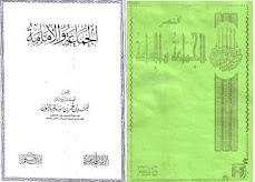 KITAB MUKHTASOR AL-JAMA'AH WA AL-IMAMAH