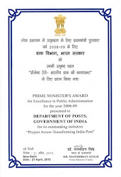 Prime Minister's Award for Excellence in Public Administration 2008-09