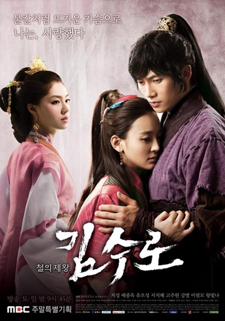Kim Soo Ro 2010 movie poster
