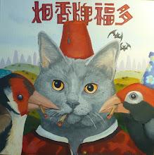 publicidad para cigarros chinos