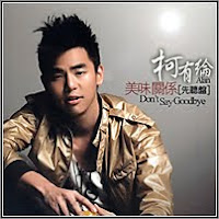 Alan Kuo - Don't Say Goodbye Album