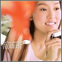 Christine Fan - First Dream Album