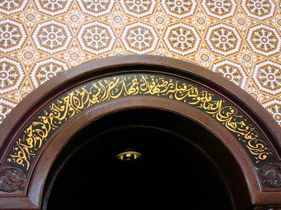 verse from the Quran adorned the doorway feature in front of the