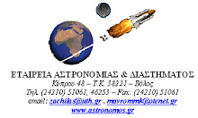 10. Astronomy and Space Society - Kasos, 2002