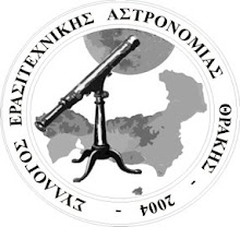 12. Thrace Amateur Astronomy Club, 2004