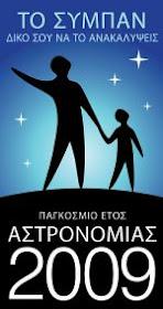 IYA 2009 - Hellenic Version