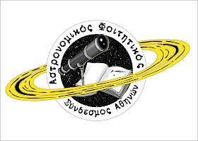 B3. Athens Students' Astronomy Union, 2008