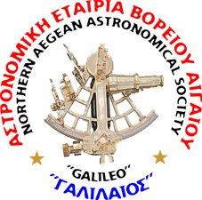 "15. Northern Aegean Astronomical Society, ""Gallileo"", 2007"