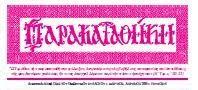 """Αιρέσεις - Οικουμενισμός ΠΕΡΙΟΔΙΚΟ """"ΠΑΡΑΚΑΤΑΘΗΚΗ"""" Διμηνιαία Έκδοσις του Ομωνύμου Συλλόγου"""