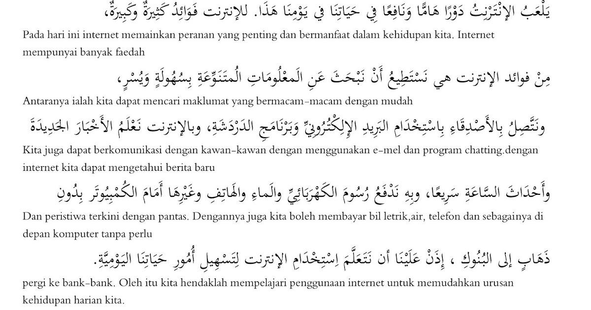 karangan bahasa arab spm kepentingan bahasa arab dalam kehidupan muslim Contoh karangan spm: kepentingan rakyat menghayati rukun negara malaysia merupakan sebuah negara yang terdiri daripada masyarakat majmuk identiti negara kita terserlah melalui pelbagai kemajuan dalam pelbagai aspek.
