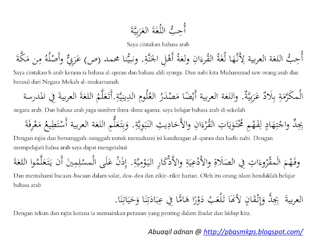 Contoh Karangan  Insyak      saya Cintakan B Arab