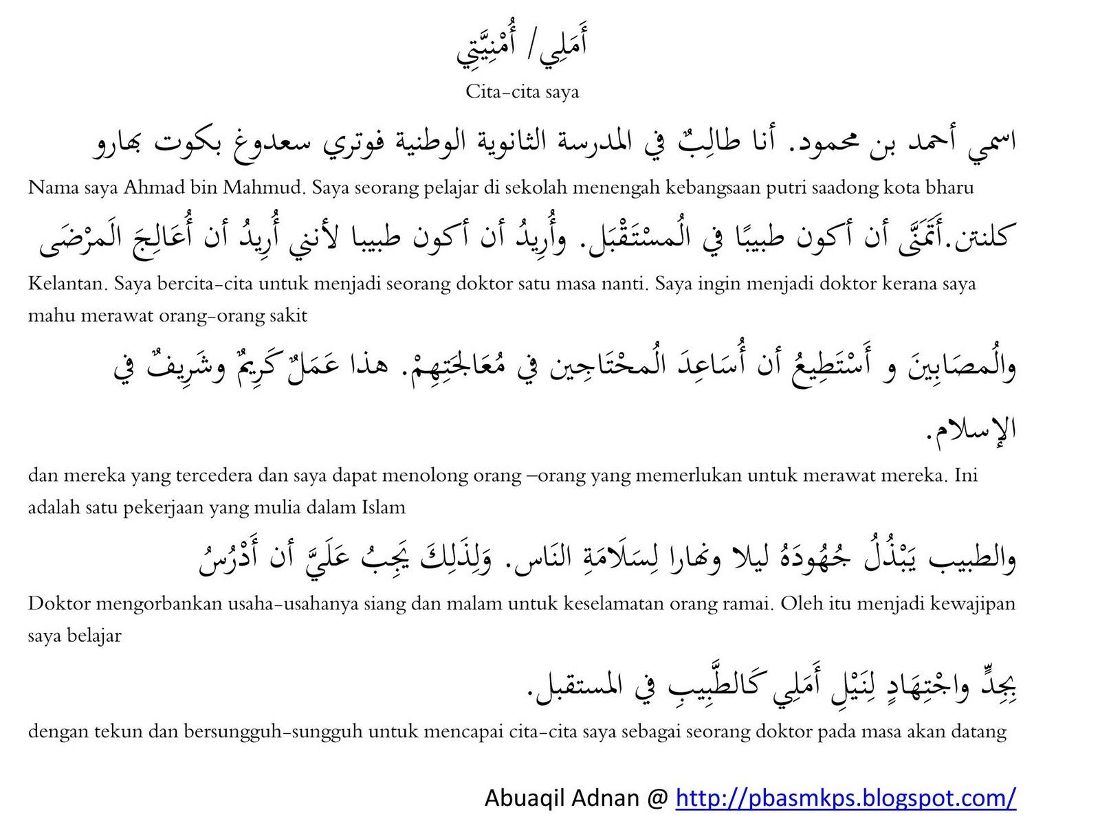 karangan bahasa arab spm kepentingan bahasa arab dalam kehidupan muslim