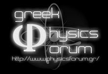 The greek physics forum