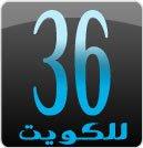 لاجل الحرية ،، و الكويت