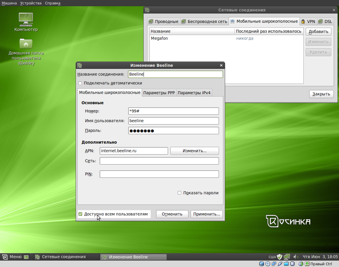 Linux Mint 11 Росинка 32bit скачать торрент