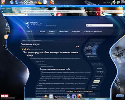 Синяя птица (Сиалия) 10.3 - Ubuntu 2010 Test-173