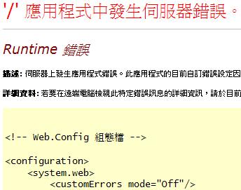 / 應用程式中發生伺服器錯誤
