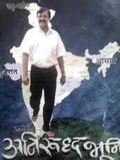 Aniruddha Bhumi