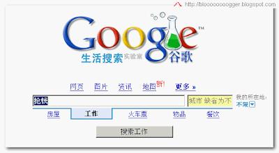 百度比谷歌更懂中文,谷歌比百度更懂生活