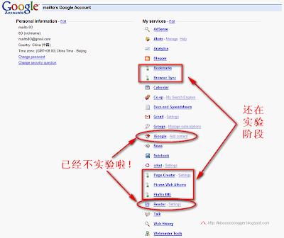 Goolgle reader,iGoogle 它们已经去掉了实验室的标志了!