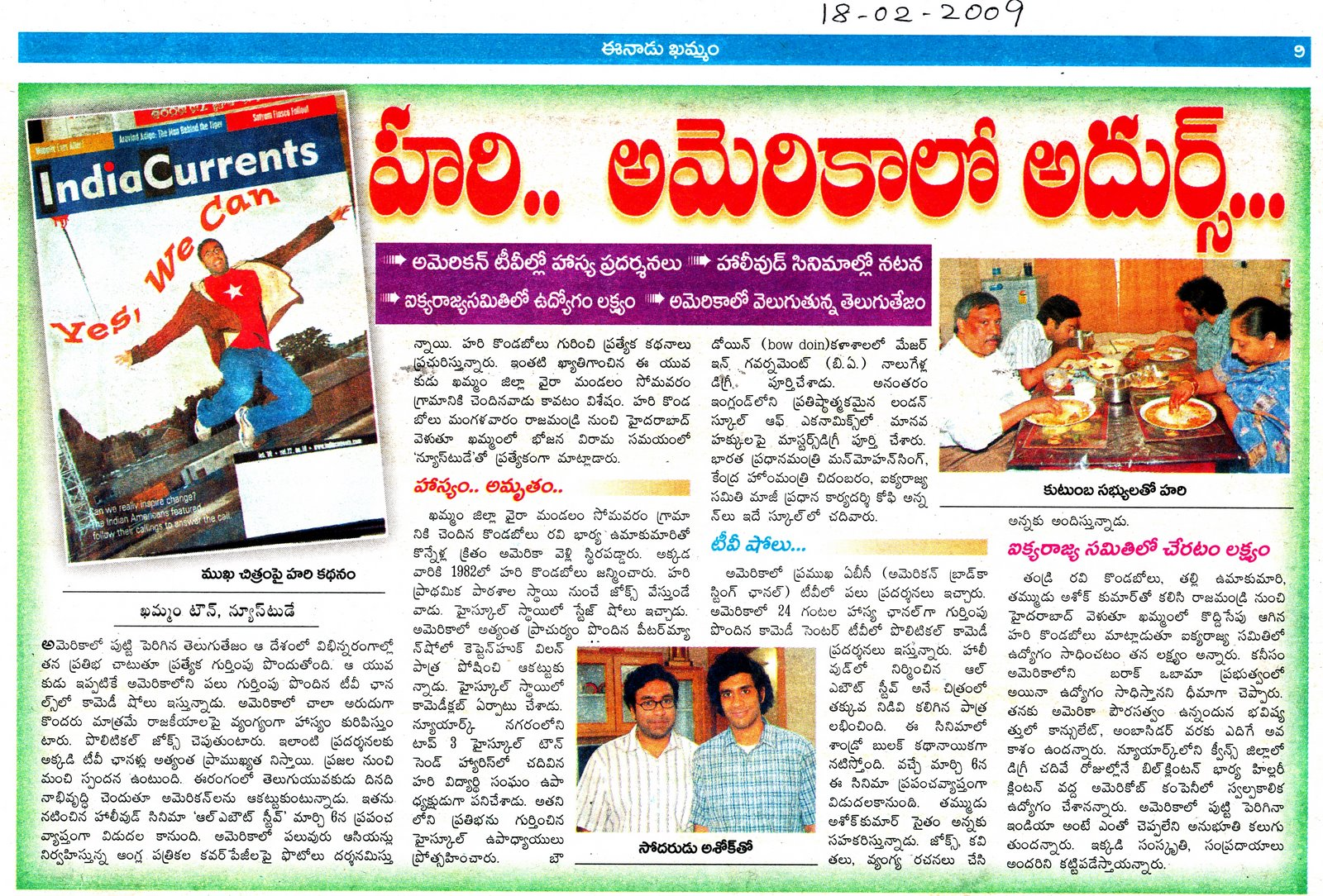 [Hari+news+writeup+in+eenaadu.jpg]