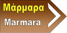 Αρχαιολογικοί χώροι στα Μάρμαρα