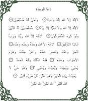 Doa Wehdah