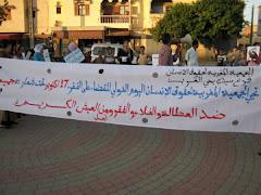 الفرع المحلي للجمعية المغربية لحقوق الانسان-سيدي يحي الغرب
